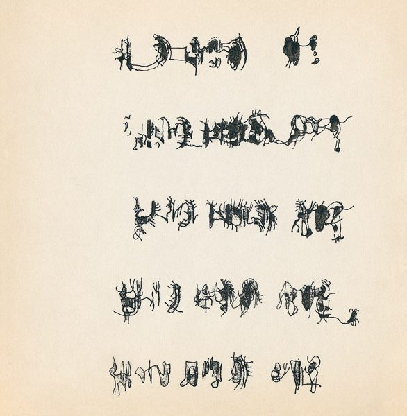 "LEBADANG, ""Genesis_17"", circa 1960, encre de Chine sur papier, 16.8 x 16.3 cm. © Myshu Lebadang, Paris, France."